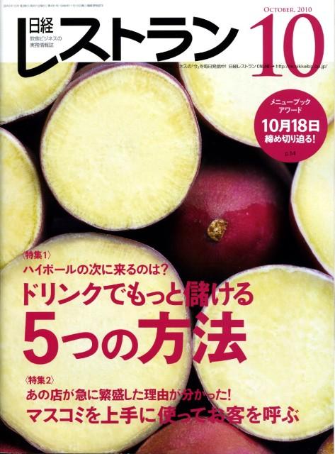 日経レストラン10月号(表紙)