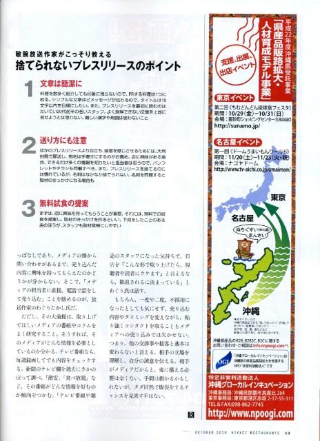 日経レストラン10月号(広告)