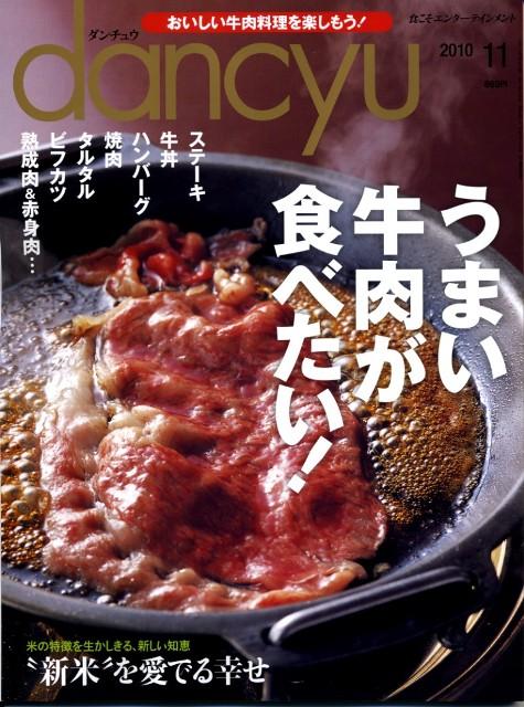 danchu11月号(表紙)